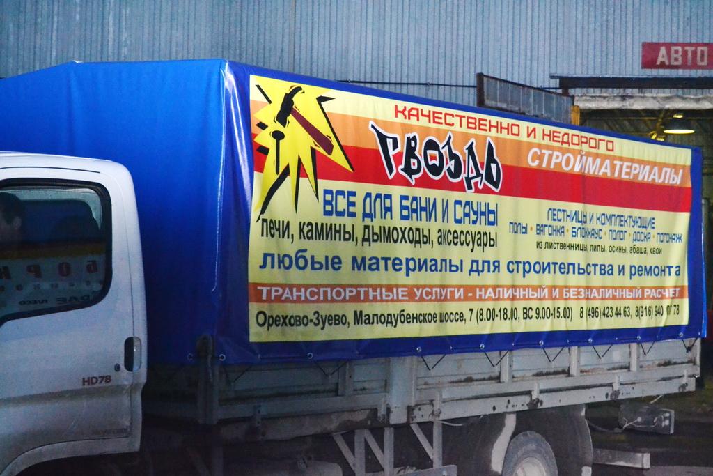 Реклама на тенте грузовика Hyundai HD78