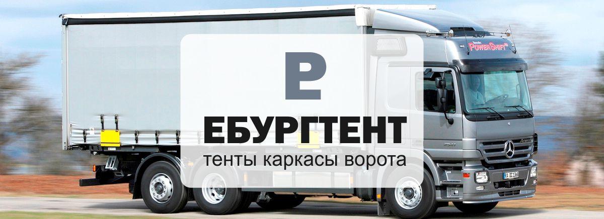 Тенты в Екатеринбурге